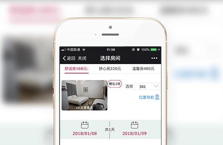 无人自助公寓-小程序开发案例