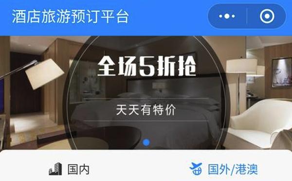 酒店预订微信小程序.png