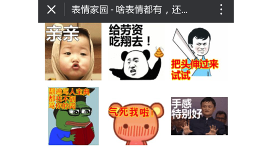 小程序有什么好玩的_好玩的微信小程序分享推荐:表情家园小程序