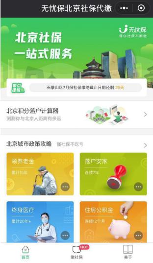 北京社保小程序上线,社保问题一站搞定-主题邦科技