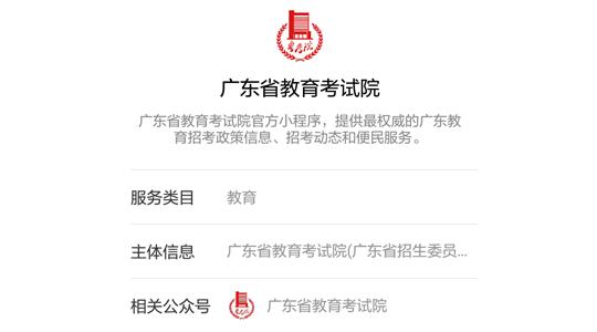 广东高考查分小程序