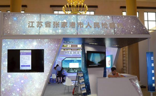 政务小程序开发:江苏省政务小程序带动检察大质效-主题邦科技