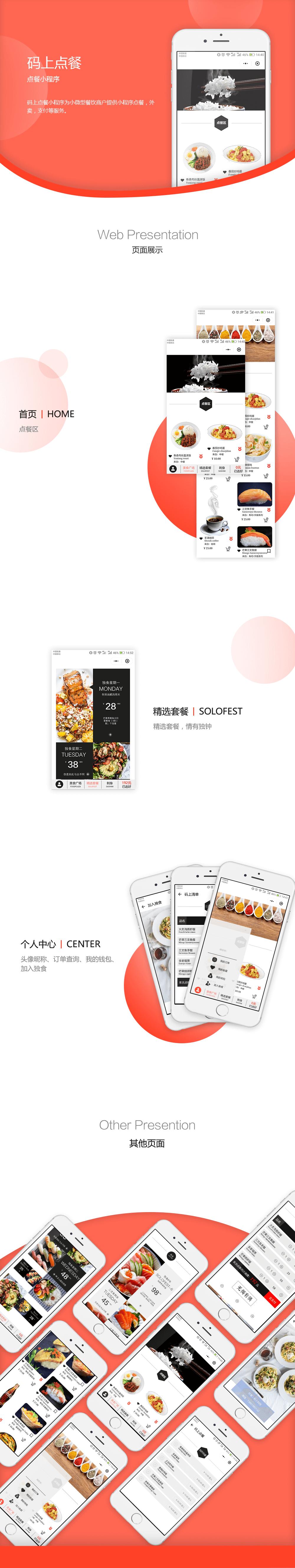 点餐小程序,点餐小程序案例,餐饮小程序开发案例