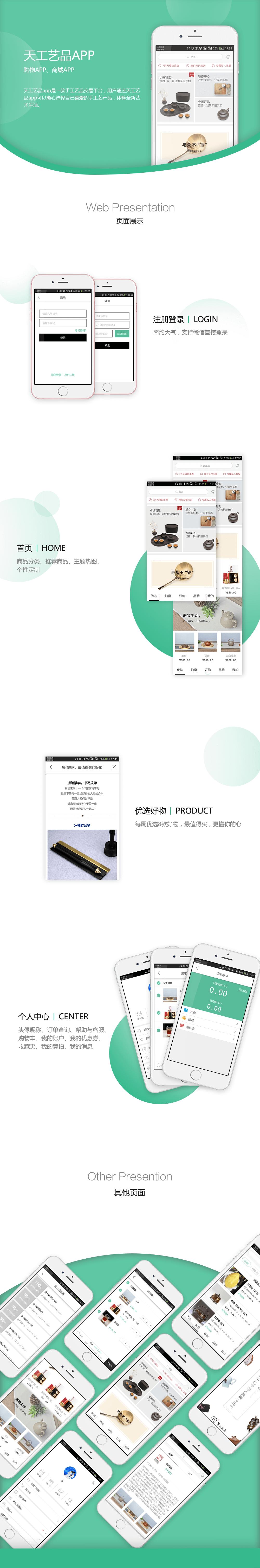 工艺品APP,IOS端app开发,IOS端APP开发案例,app开发案例