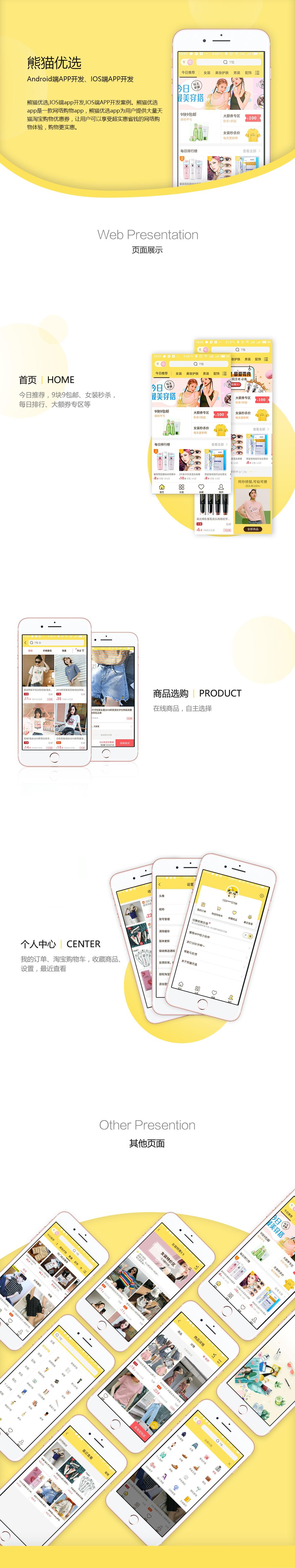 购物APP,IOS端app开发,IOS端APP开发案例,app开发案例