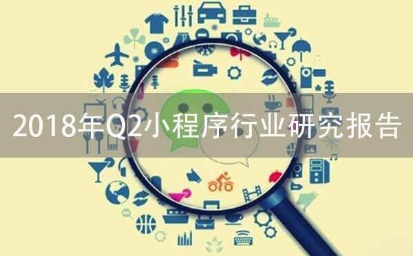 2018年Q2微信小程序行业研究报告