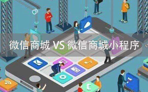 微信商城与微信商城小程序有什么区别?