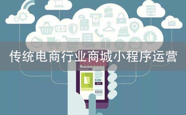 传统电商行业如何运营微信商城小程序?