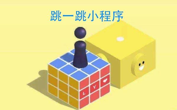 游戏小程序测评:跳一跳小程序,考验估量能力的小游戏