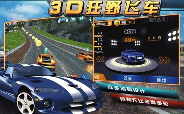 狂野飞车小程序,快来拥有炫酷的车_游戏小程序测评