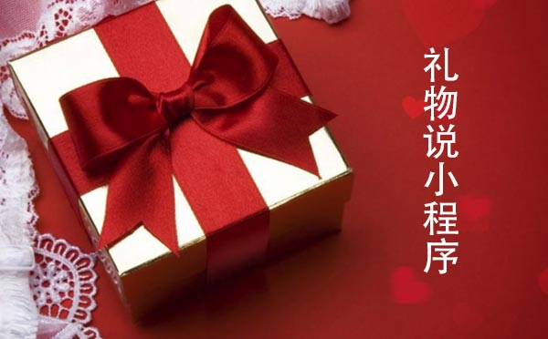 礼物说小程序,像发红包一样送礼物_电商小程序测评