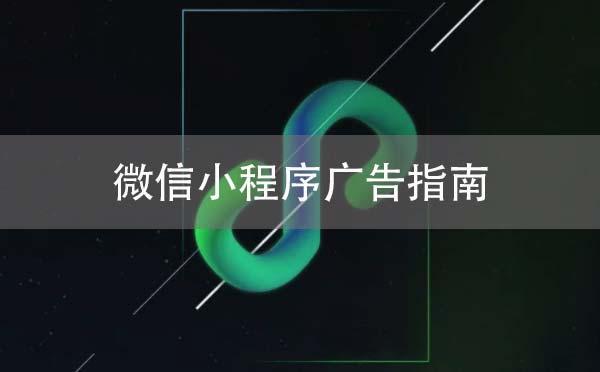 微信小程序广告指南:小程序怎么投腾讯社交广告?