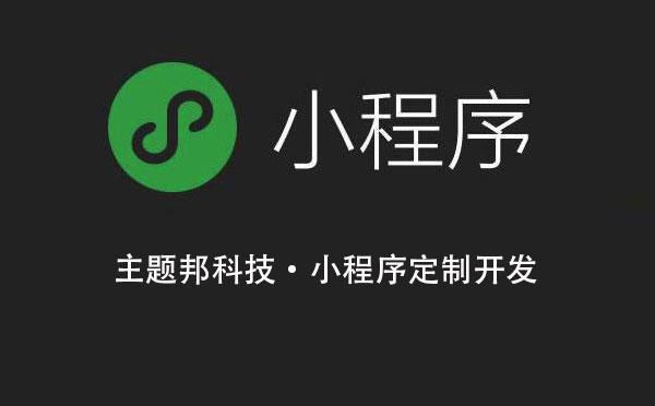 广州微信小程序开发哪家好