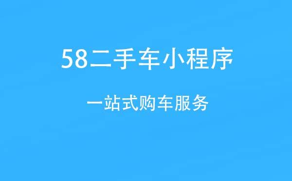 58二手车小程序,一站式购车服务_生活小程序测评