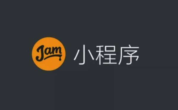 果酱音乐小程序,音乐社区_音乐小程序测评