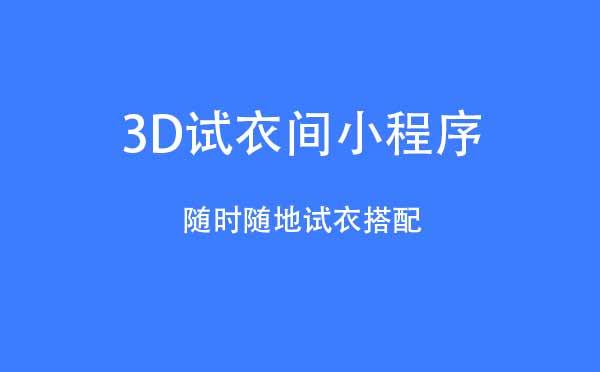 3D试衣间小程序,在线试衣_工具小程序测评