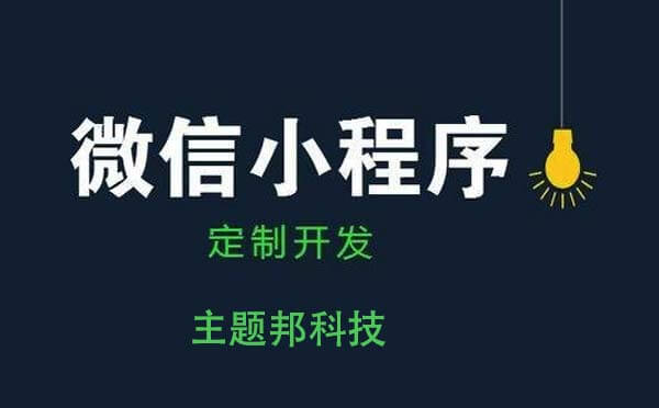 广州小程序开发公司靠谱吗?