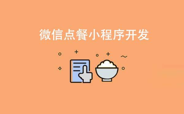 微信点餐小程序欧宝体育入口源码交付