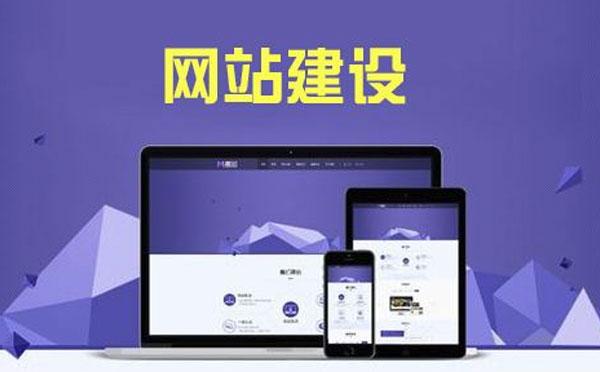 如何制作网站?【广州网站建设】