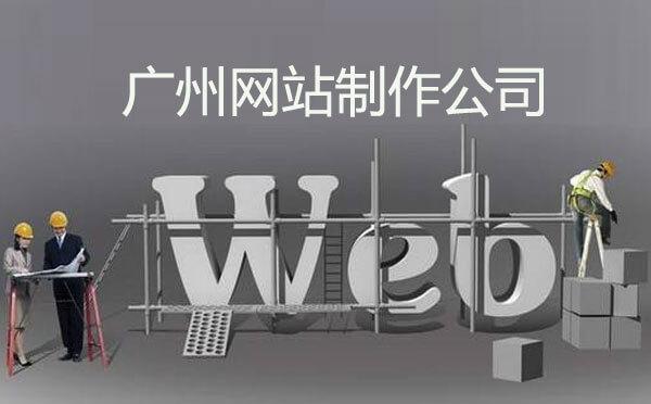 广州网站制作公司怎么选.jpg