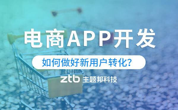 电商APP欧宝体育入口|电商app如何做好新用户转化?