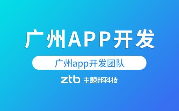 广州app欧宝体育入口团队【主题邦科技】