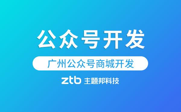 广州公众号商城开发「公众号开发」