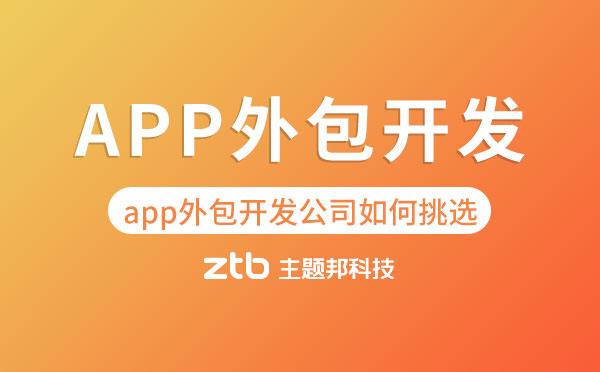 app外包开发公司如何挑选.jpg