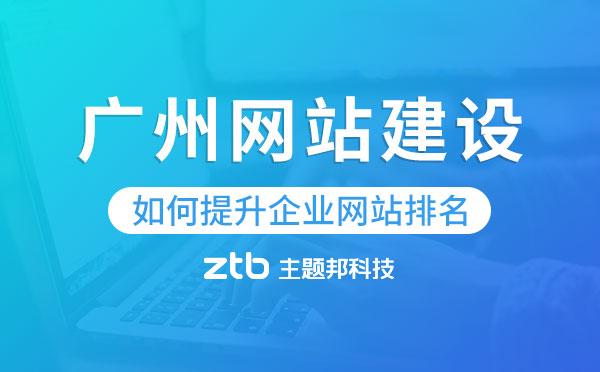 广州网站建设.jpg