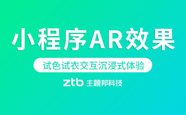 小程序电商|微信小程序新增AR效果,试色试衣交互沉浸式体验