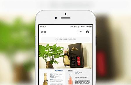 红酒商城小程序-小程序开发案例