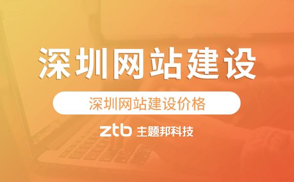 深圳网站建设价格,深圳做网站多少钱