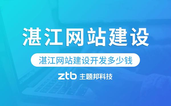 湛江网站建设开发多少钱