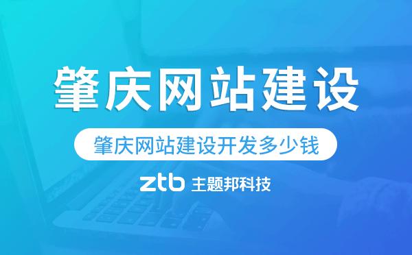 肇庆网站建设开发多少钱.png