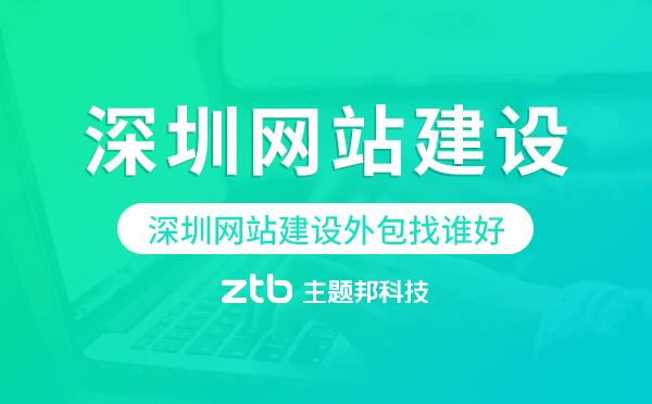 深圳网站建设外包找谁好
