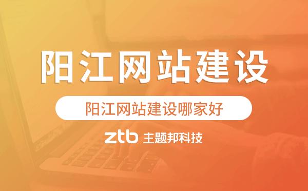 阳江网站建设哪家好,网站建设制作