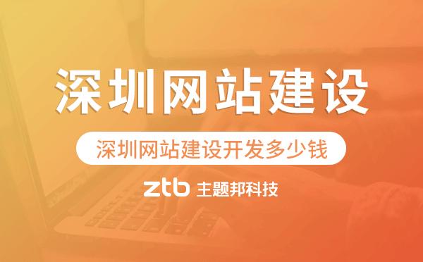 深圳网站建设欧宝体育入口多少钱