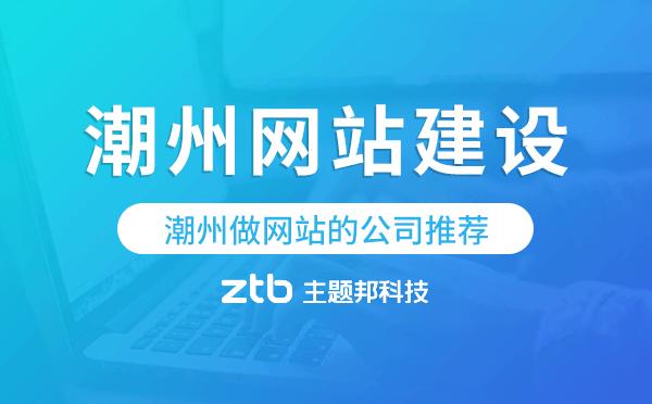 潮州网站建设,潮州做网站的公司推荐