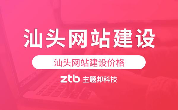汕头网站建设价格,汕头做网站多少钱