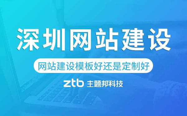 深圳网站建设模板好还是定制好