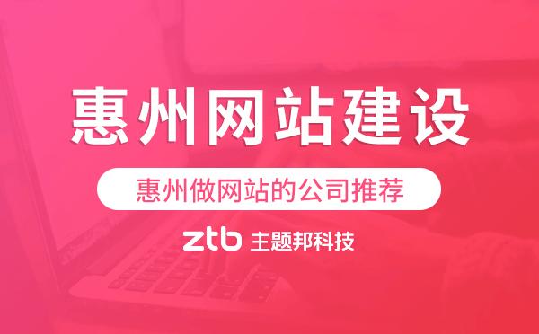 惠州网站建设,惠州做网站的公司推荐