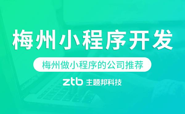 梅州小程序开发,梅州做小程序的公司推荐