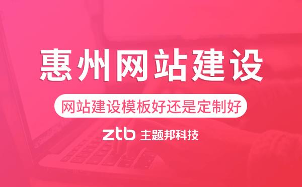 惠州网站建设模板好还是定制好