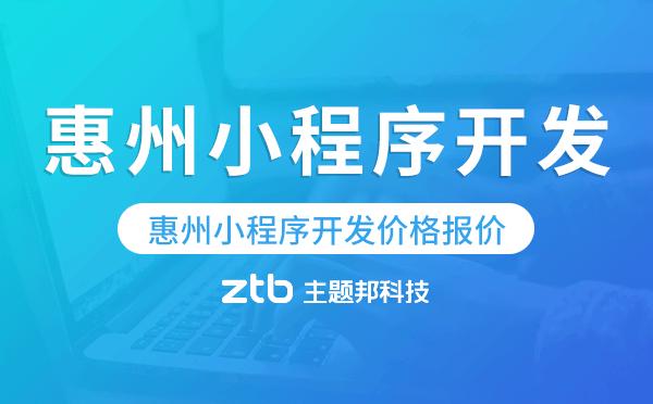 惠州小程序欧宝体育入口价格,惠州小程序欧宝体育入口报价