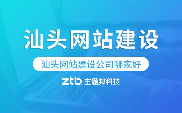 汕头网站建设公司哪家好