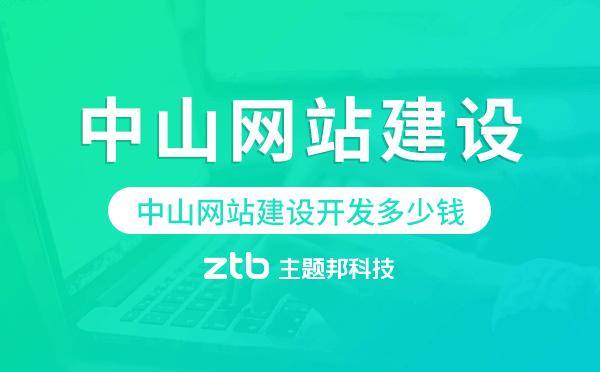 中山网站建设开发多少钱