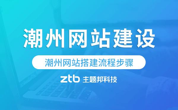 潮州网站搭建流程步骤,潮州网站制作