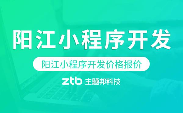 阳江小程序欧宝体育入口价格,阳江小程序欧宝体育入口报价