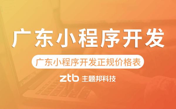 广东小程序开发正规价格表