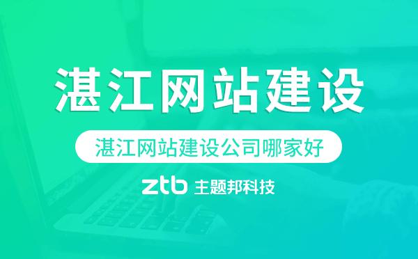 湛江网站建设公司哪家好